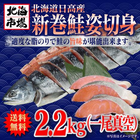 北海道産 新巻鮭 姿切身2.2kg