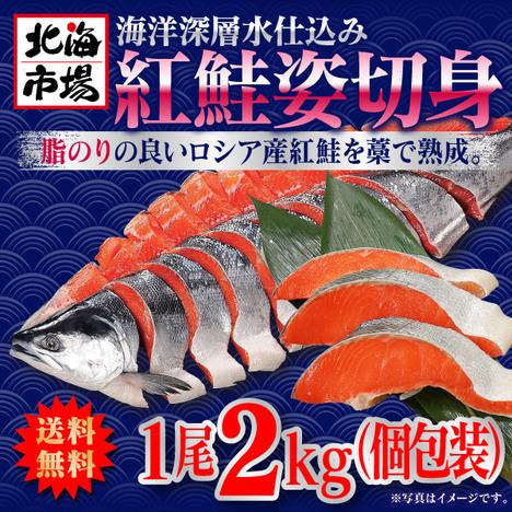 ロシア産 紅鮭 姿切身  1尾 2kg