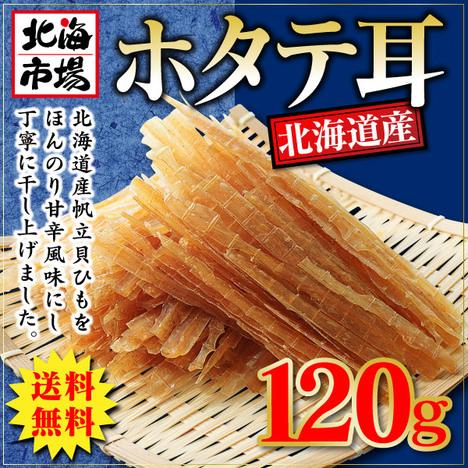 北海道産ホタテ耳 120g