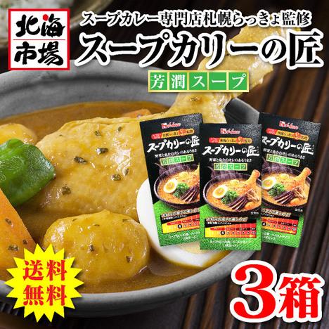 ハウス食品 スープカリーの匠 芳潤スープ 3箱