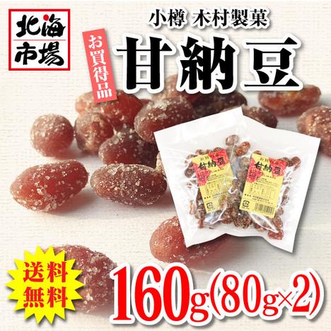 谷田製菓 木村製菓 甘納豆 80g×2個入