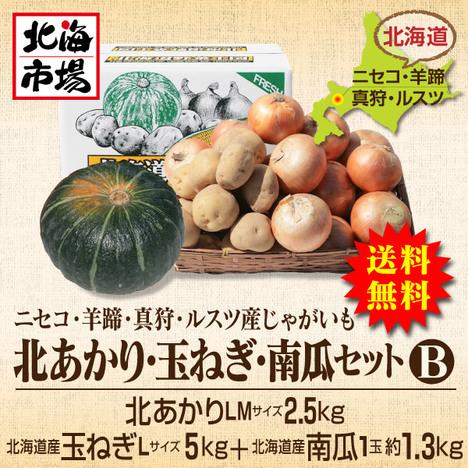 【送料無料】北海道産じゃがいも 北あかり・玉ねぎ・南瓜セットB