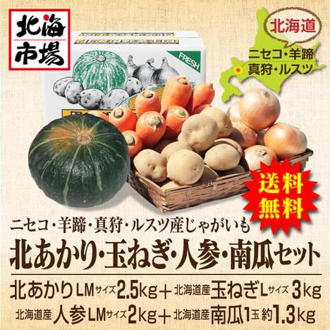 【送料無料】北海道産じゃがいも 北あかり・玉ねぎ・人参・南瓜セット