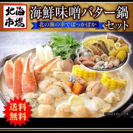 海鮮味噌バター 鍋セット