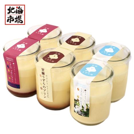 【送料無料】室蘭うずらのプリン3種セット