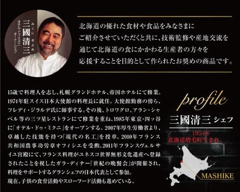 三國推奨 北海道産牛ローストビーフ【送料無料】
