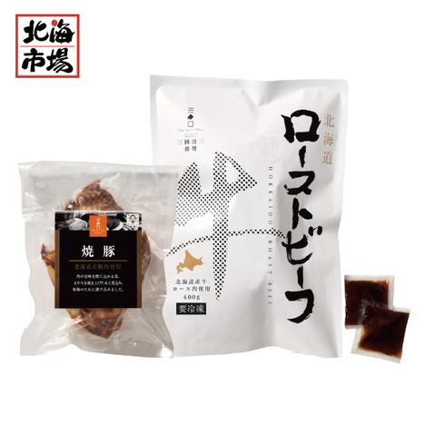 三國推奨 ローストビーフ&焼豚セット【送料無料】
