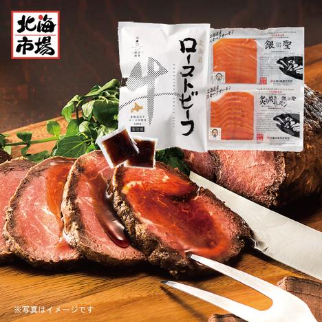 三國推奨 北海道産牛ローストビーフ&漁吉丸の銀聖サーモンセット【送料無料】