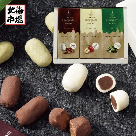 三國推奨 チョコレートもち3種ギフト【送料無料】