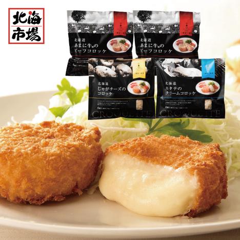 三國推奨 北海道のコロッケセット【送料無料】