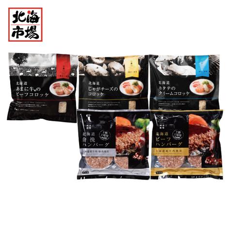 三國推奨 北海道のコロッケ&ハンバーグセット【送料無料】