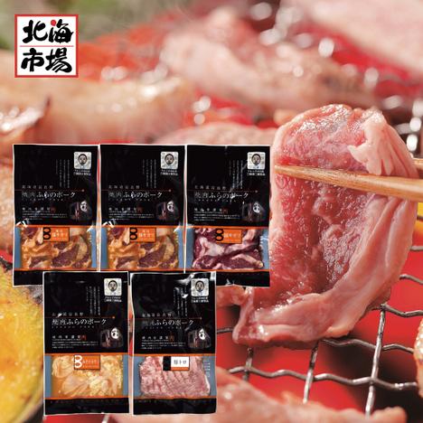 三國推奨 かみふらのポーク サガリ&焼肉5個セット【送料無料】