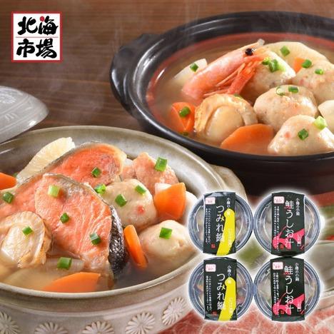小樽海洋水産 小樽海鮮一人鍋セット(4個入)
