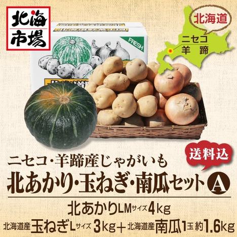 【送料無料】北海道産じゃがいも 北あかり・玉ねぎ・南瓜セットA
