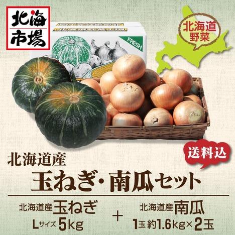 【送料無料】北海道産玉ねぎ・南瓜セット