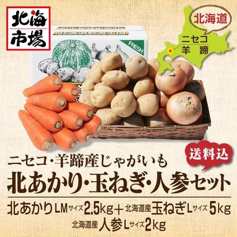 【送料無料】北海道産じゃがいも 北あかり・玉ねぎ・人参セット