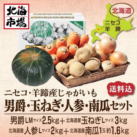 【送料無料】北海道産じゃがいも 男爵・玉ねぎ・人参・南瓜セット