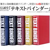 信誠堂 テキストバインダー A4-S 30穴