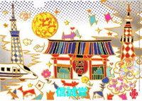 古家野雄紀 東京と群像図 DF300-04