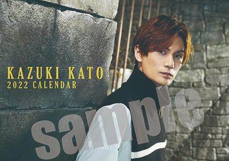 加藤和樹 壁掛けカレンダー2022