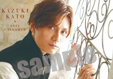 加藤和樹 卓上カレンダー2022