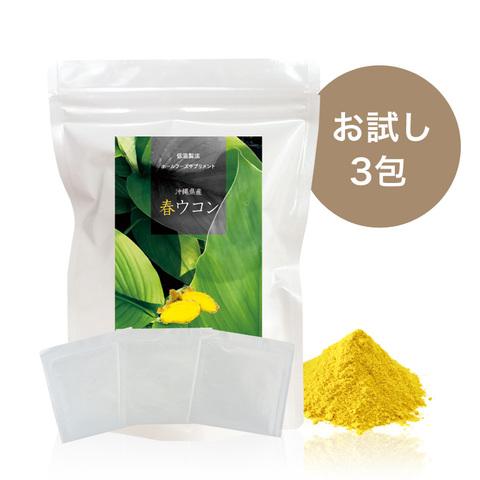 沖縄県産 春ウコン末(お試し1.5g×3包)