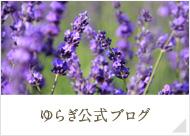ゆらぎ公式ブログ