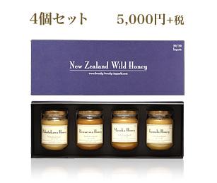 ハチミツギフトBOX 4個セット