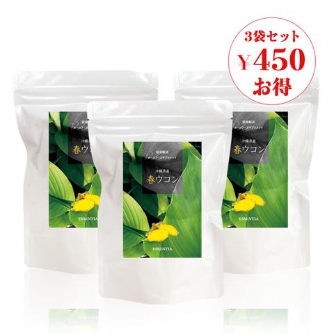 沖縄県産春ウコン3袋セット