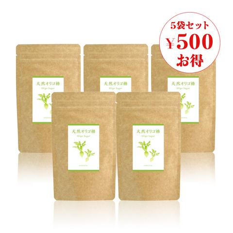 北海道産 天然オリゴ糖5袋セット