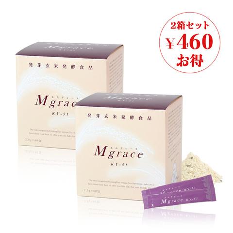 エムグレース2箱セット460円OFF