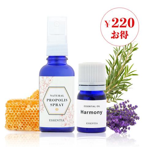 ナチュラルケアセット(プロポリススプレー&Harmony ハーモニー)