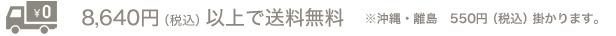 8,640円(税込)以上で送料無料※沖縄・離島 550円(税込)掛かります。