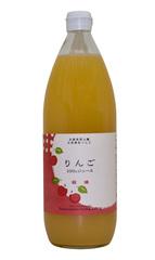 りんごジュース(秋映)