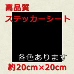 高品質シート20