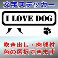 I LOVE DOG