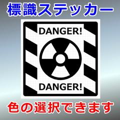 放射性標識