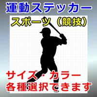 野球:バッター02