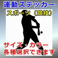 野球:バッター