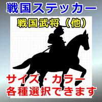 伊達政宗:騎馬