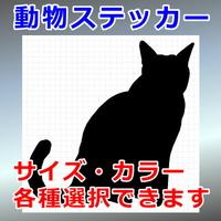 猫(ねこ)
