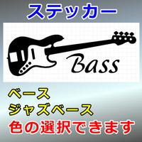 ベース:ジャズベース