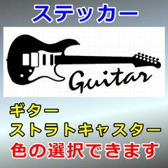 ギター:ストラトキャスター