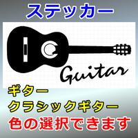 ギター:クラシックギター