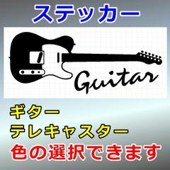 ギター:テレキャスター