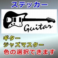 ギター:ジャズマスター