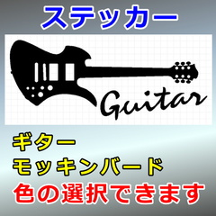 ギター:モッキンバード