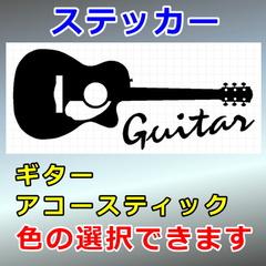 ギター:アコースティックギター