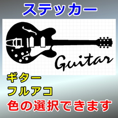 ギター:フルアコースティックギター