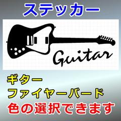 ギター:ファイヤーバード